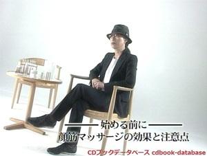 7年前の顔になる田中宥久子2.jpg