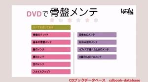 DVDで骨盤メンテ.jpg