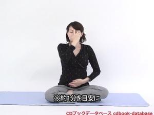 すこやかなお産のためのマタニティ・ヨーガ5.jpg