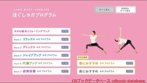 ほぐしヨガプログラム.jpg
