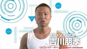 吉川メソッド3.jpg