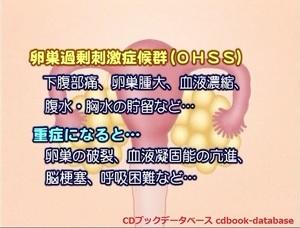 間違いだらけの不妊治療6.jpg
