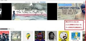 iTunes拡大されて表示される3.jpg