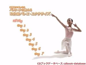10分間バレエ.jpg
