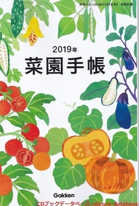 2019菜園手帳1.jpg
