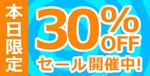 30パーセントオフ_2.jpg