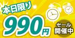 990円セール.jpg