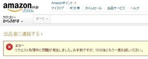 Amazonリクエスト処理中に問題が発生しました.jpg