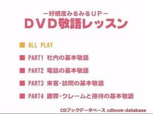 DVD敬語1.jpg
