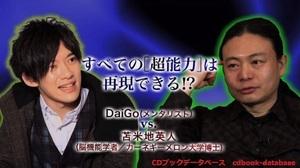DaiGoメンタリズム vs 苫米地2.jpg