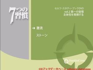 「7つの習慣」セルフ・スタディ・ブックVol.2.jpg