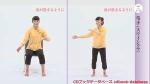 かんたん健康太極拳3.jpg