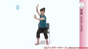 かんたん健康太極拳5.jpg