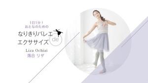 なりきりバレエ2.jpg