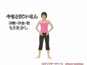 やきとりじいさん体操3.jpg