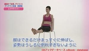 ゲッタマン体操美脚版2.jpg