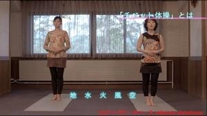 チベット体操3.jpg