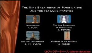 チベット聖なる呼吸法1.jpg