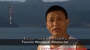 チベット聖なる呼吸法2.jpg