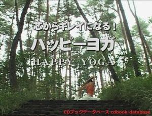 ハッピーヨガ2.jpg
