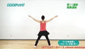 ラジオ体操第3_5.jpg