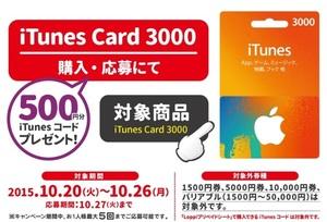 ローソン iTunes Card キャンペーン.jpg