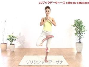 千葉麗子のスタイリッシュヨーガ3.jpg