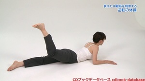 弱った体がよみがえる 腰の人体力学2.jpg