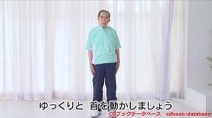 日野原体操で健康長寿3.jpg