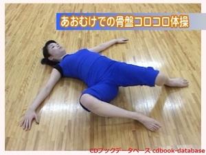 棗田式 胴体トレーニング3.jpg