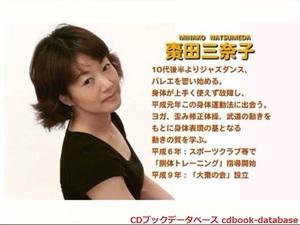 棗田式 胴体トレーニング5.jpg