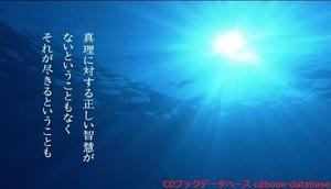 生きて死ぬ智慧3.jpg