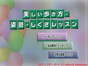 美しい歩き方・姿勢・しぐさレッスン1.jpg