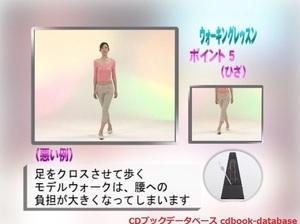 美しい歩き方・姿勢・しぐさレッスン3.jpg