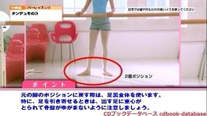 美背骨バレエ6.jpg