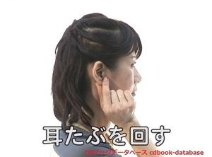 耳たぶ回し7.jpg