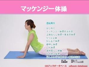 腰の激痛しびれがピタリと消える自力療法.jpg