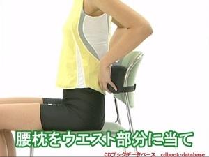 腰の激痛しびれがピタリと消える自力療法5.jpg