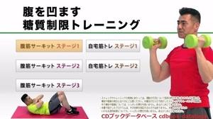 腹を凹ます糖質制限+トレーニング.jpg