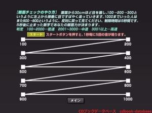 視力アップトレーニング2.jpg