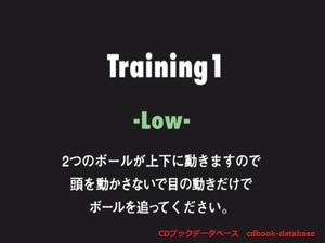 視力アップトレーニング3.jpg