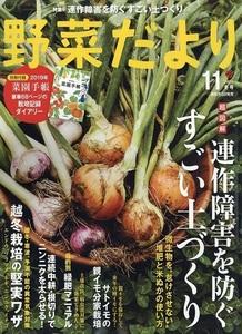 野菜だより201811[1].jpg
