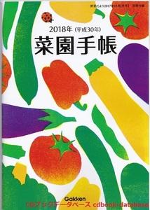 野菜だより 2017年 11月号_0001.jpg
