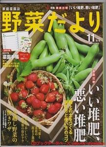 野菜だより 2017年度版 菜園手帳1.jpg