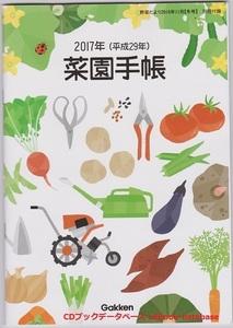 野菜だより 2017年度版 菜園手帳2.jpg