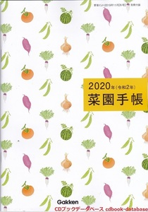 野菜だより2020_1.jpg