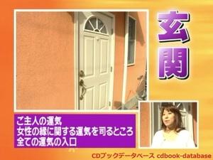 開運インテリア風水4.jpg