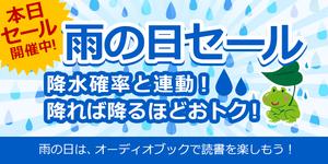 雨の日セール.png