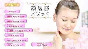 顔層筋DVDマスター.jpg