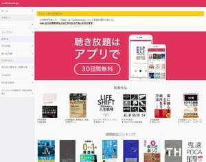 Screenshot-2018-3-20 日本最大級のオーディオブック配信サービス.jpg